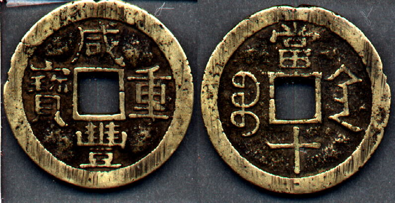 Historyoftheworld Chinese History